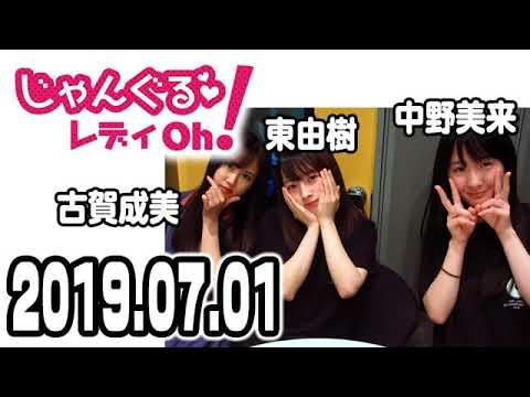 NMB48のじゃんぐる レディOh! 20190701
