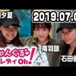 NMB48のじゃんぐる レディOh! 20190708