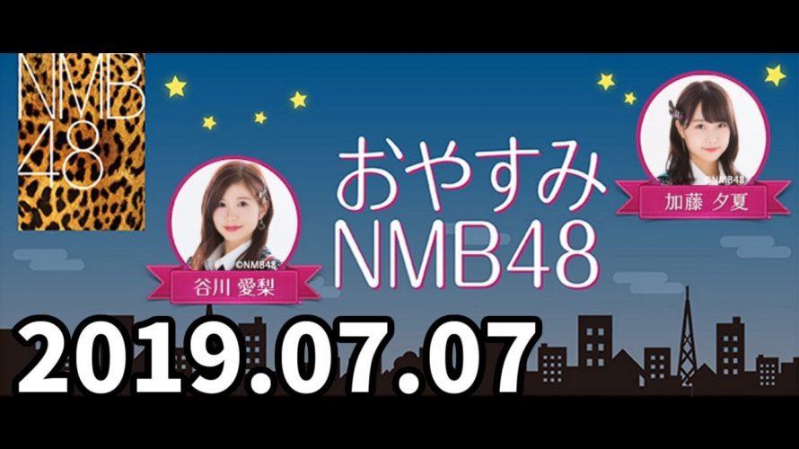 おやすみNMB48 20190707