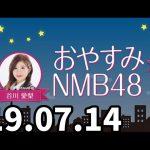 おやすみNMB48 20190714