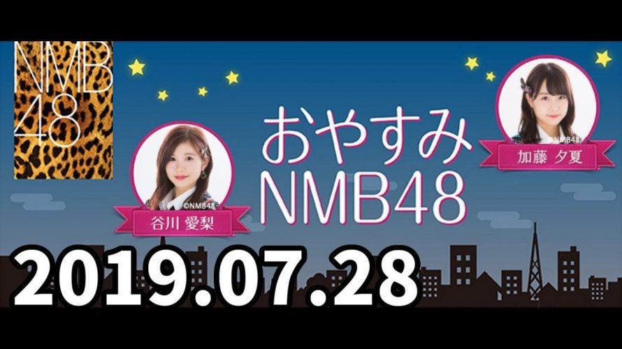 おやすみNMB48 20190728