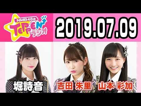 【動画/実況】NMB48のTEPPENラジオ 20190709
