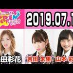 【動画/実況】NMB48のTEPPENラジオ 20190716