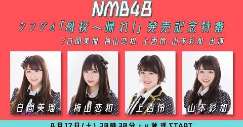NMB48 シングル「母校へ帰れ!」発売記念特番