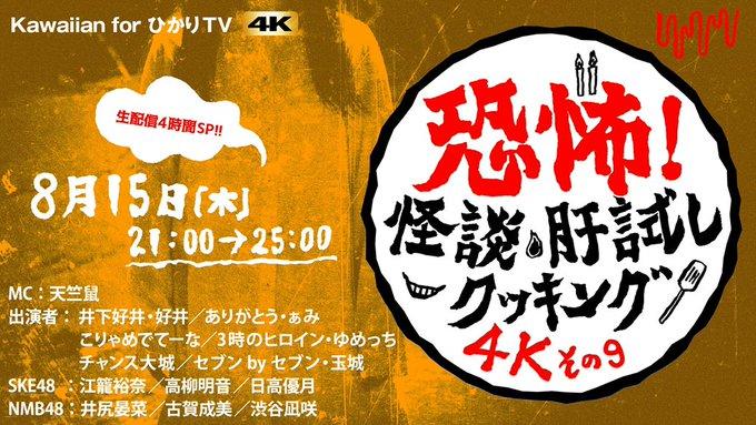 【動画/実況】恐怖!怪談肝試しクッキング4K 20190815