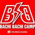 新YNN BACHI BACHI CAMP②昼飯バトル