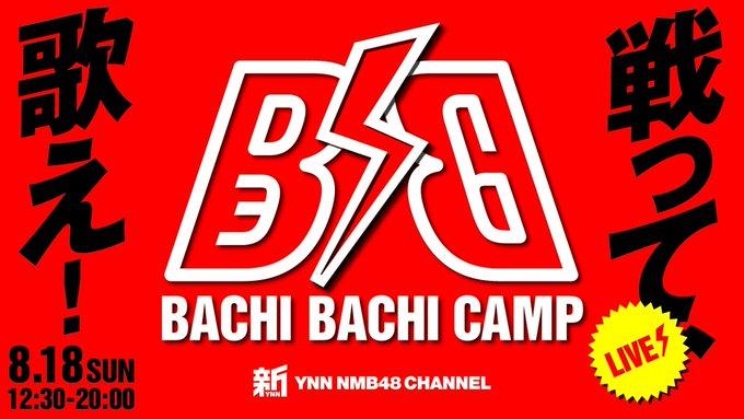 新YNN BACHI BACHI CAMP①バチバチオープニング