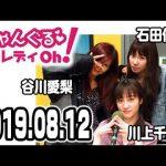 NMB48のじゃんぐる レディOh! 20190812