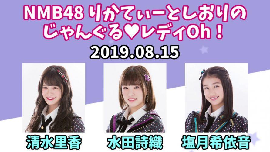 NMB48のじゃんぐる レディOh! 20190815
