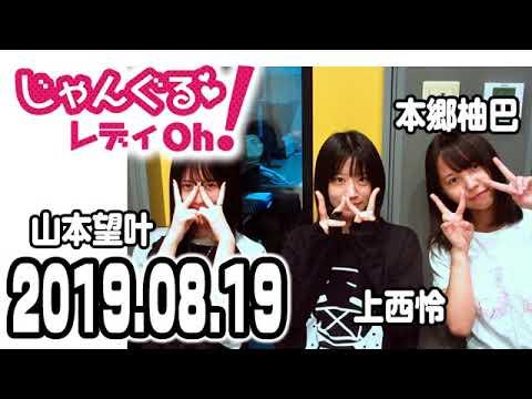 NMB48のじゃんぐる レディOh! 20190819