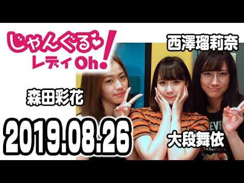 NMB48のじゃんぐる レディOh! 20190826
