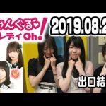 NMB48のじゃんぐる レディOh! 20190829