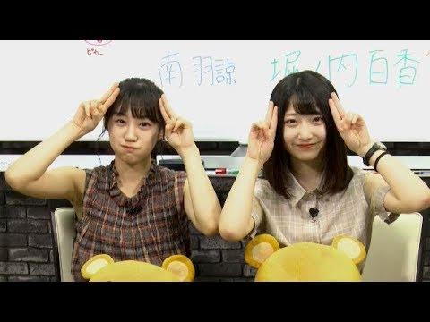 NMB48のしゃべくりアワー 20190812
