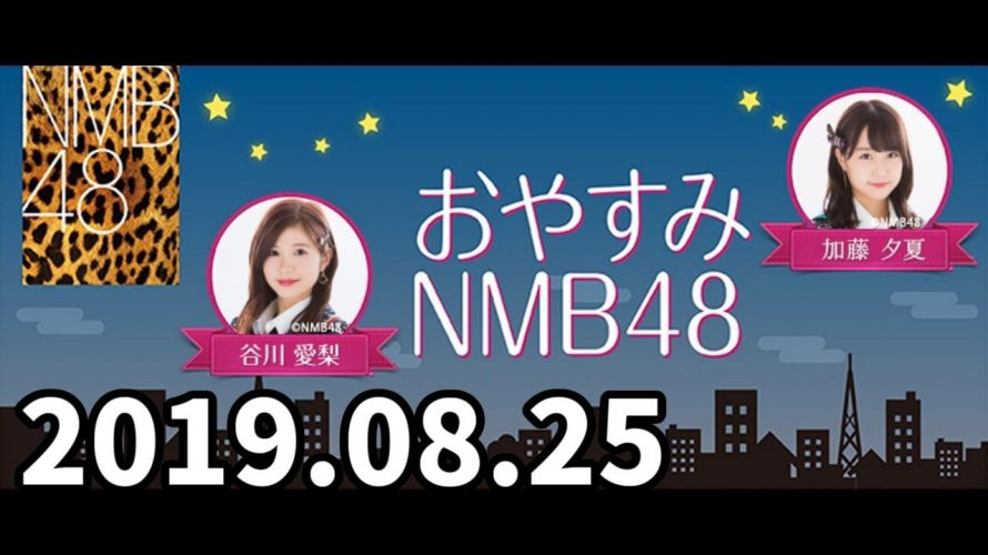 おやすみNMB48 20190825