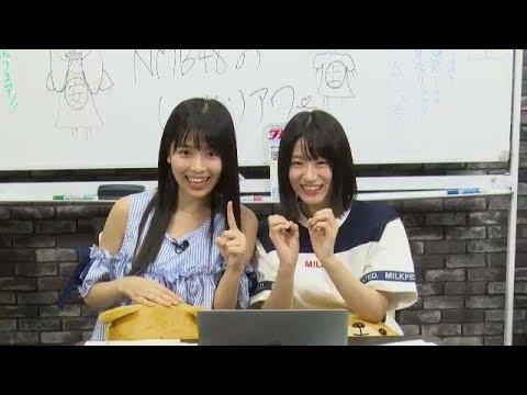 NMB48のしゃべくりアワー 20190826