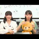 NMB48のしゃべくりアワー 20190828