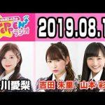 【動画/実況】NMB48のTEPPENラジオ 20190814