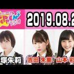 【動画/実況】NMB48のTEPPENラジオ 20190820