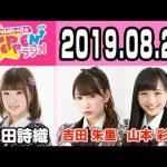 【動画/実況】NMB48のTEPPENラジオ 20190827