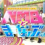 【動画/実況】NMBとまなぶくん 20190920