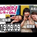 NMB48のじゃんぐる レディOh! 20190909