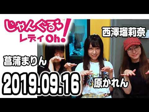 NMB48のじゃんぐる レディOh! 20190916