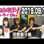 NMB48のじゃんぐる レディOh! 20190919