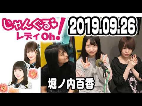 NMB48のじゃんぐる レディOh! 20190926