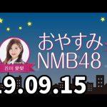 おやすみNMB48 20190915