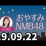 おやすみNMB48 20190922