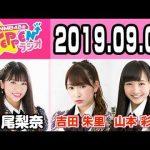 【動画/実況】NMB48のTEPPENラジオ 20190903
