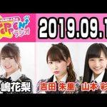 【動画/実況】NMB48のTEPPENラジオ 20190910