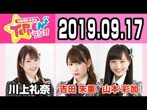 【動画/実況】NMB48のTEPPENラジオ 20190917