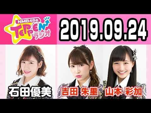 【動画/実況】NMB48のTEPPENラジオ 20190924