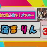 【動画/実況】AKB48グループ出張会議! ~10年目のNMB48はボチボチでいいのか!?~前編