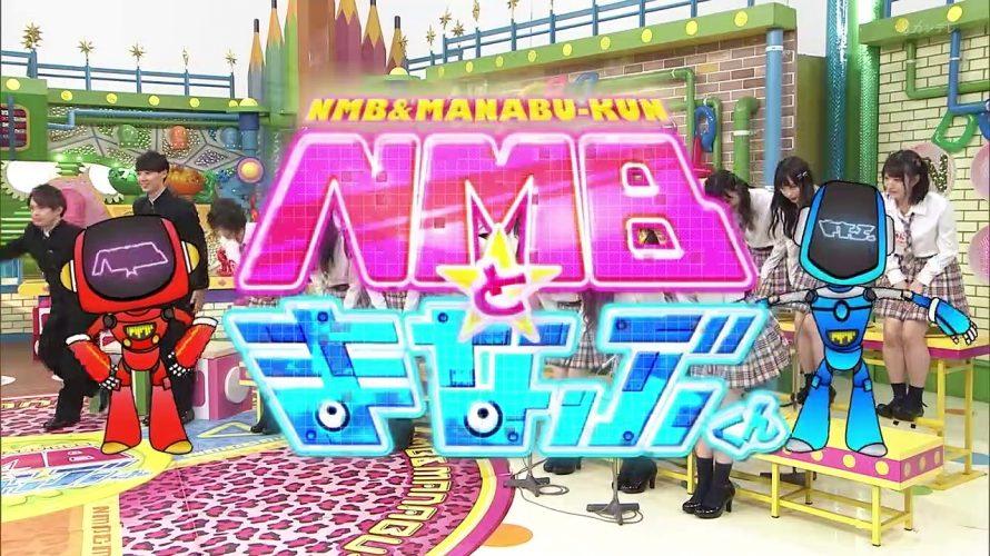 【動画/実況】NMBとまなぶくん 20191004
