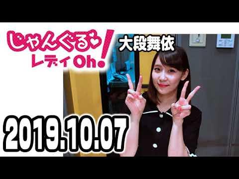 NMB48のじゃんぐる レディOh! 20191007