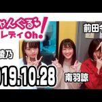 NMB48のじゃんぐる レディOh! 20191028