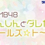 NMB48しんしんとダレカのガールズ☆ト~ク 20191019