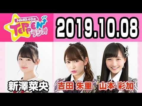 【動画/実況】NMB48のTEPPENラジオ 20191008