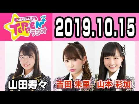 動画/実況】NMB48のTEPPENラジオ 20191015 │ NMB48活動録