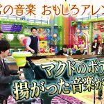 【動画/実況】NMBとまなぶくん 20191115
