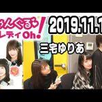 NMB48のじゃんぐる レディOh! 20191114