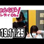 NMB48のじゃんぐる レディOh! 20191125