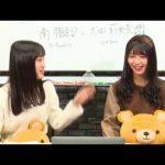 NMB48のしゃべくりアワー 20191105