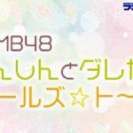 NMB48しんしんとダレカのガールズ☆ト~ク 20191109