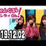 NMB48のじゃんぐる レディOh! 20191202