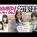NMB48のじゃんぐる レディOh! 20191226