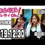 NMB48のじゃんぐる レディOh! 20191230