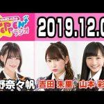 【動画/実況】NMB48のTEPPENラジオ 20191203